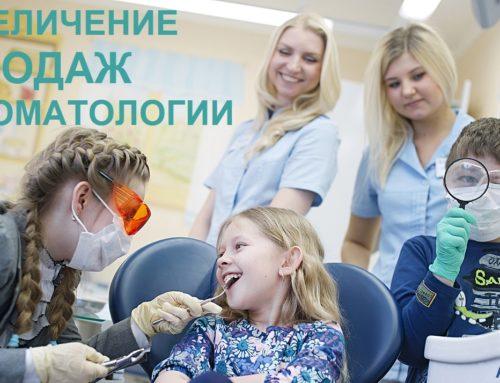 Комплексное увеличение продаж стоматологии бизнес уровня