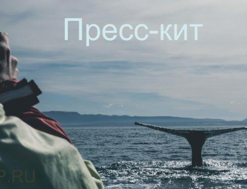 Пресс-кит, медиа-кит — всё что нужно знать