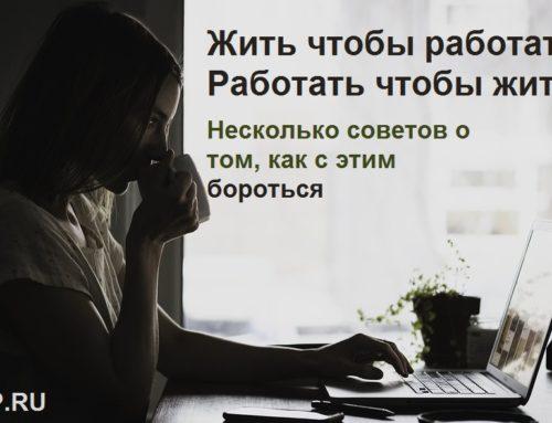 Как сделать, чтобы жизнь не уходила только на заработок