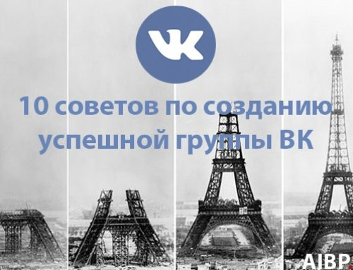 10 советов по созданию успешной группы ВКонтакте