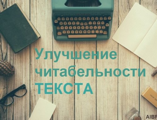 Читабельный текст. 24 совета по улучшению читабельности